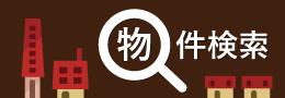 空き物件検索